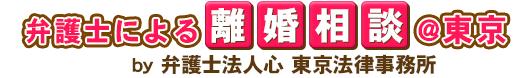 弁護士による離婚相談@東京